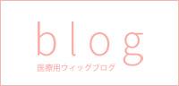 医療用ウィッグブログ